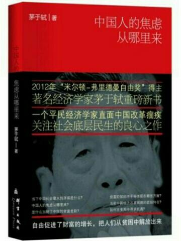 《中国人的焦虑从哪里来》(原《论财富与地位的不平等》)