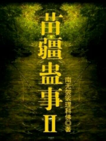 苗疆蛊事2第五卷 虎皮猫大人的新生小说在线阅读
