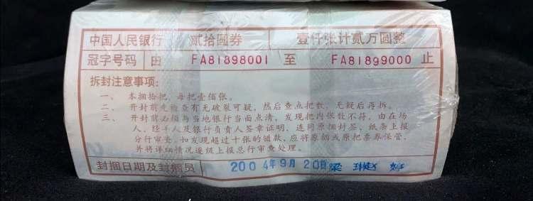 0520FA81898001捆,首发冠,尾8888